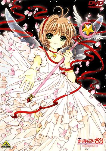 Cardcaptor Sakura: The Sealed CardBT1080PBluRay
