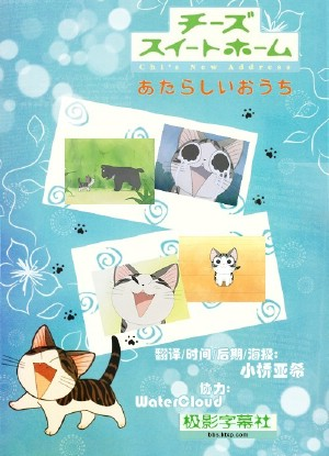 Chi's Sweet Home: Atarashii Ouchi