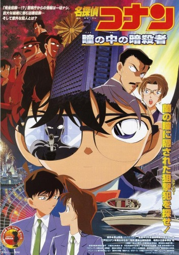 Watch Case Closed Movie 4: Captured In Her Eyes full episodes online English Sub.