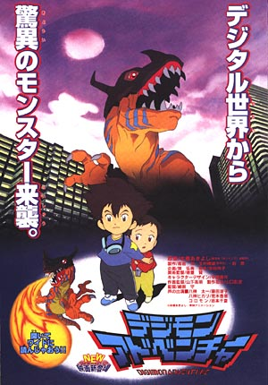 Watch Digimon: The Movie full episodes online English sub.