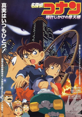 Detective Conan Movie 1 : The Time-Bombed Skyscraper