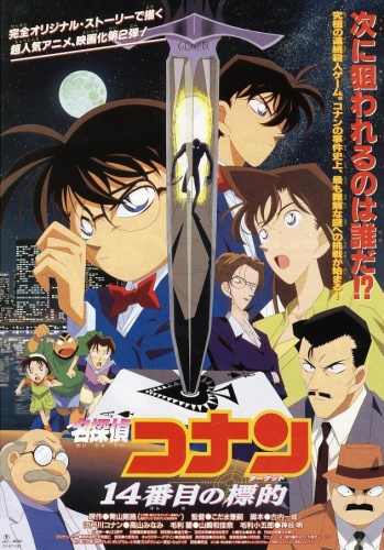Watch Case Closed: The Fourteenth Target full episodes online English Sub.