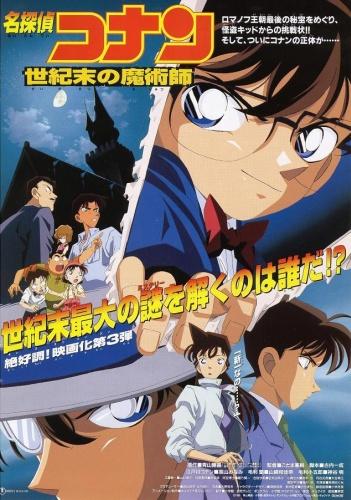 Detective Conan Movie 3: The Last Magician of the CenturyBT1080PBluRay