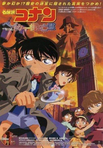 Detective Conan Movie 6 – The Phantom of Baker Street