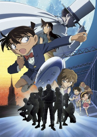 Detective Conan Movie 14 – The Lost Ship in the Sky