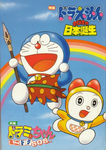 Doraemon: Nobita and the Birth of Japan