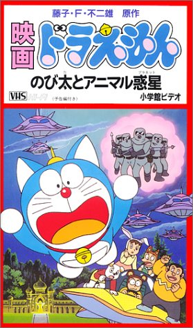 Doraemon: Nobita`s Animal Planet