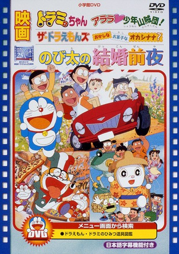 Nobita no Kekkon Zenya: The night before a wedding