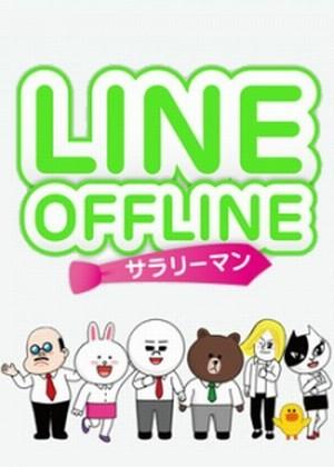 Line Offline: Salaryman