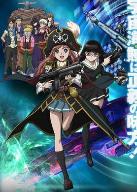 Moretsu PiratesBT1080PBluRay