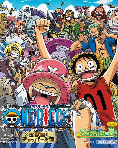 One Piece Movie 3: Chopper Kingdom of Strange Animal Island