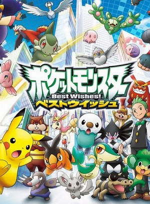 Pokemon: Best Wishes! Season 2
