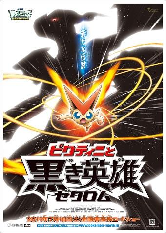 Pokemon Movie 14: Victini to Kuroki Eiyuu ZekromBT1080PBluRay