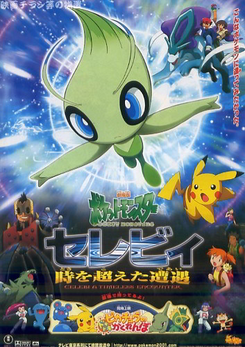 Pokemon Movie 4: Celebi Toki o Koeta Deai
