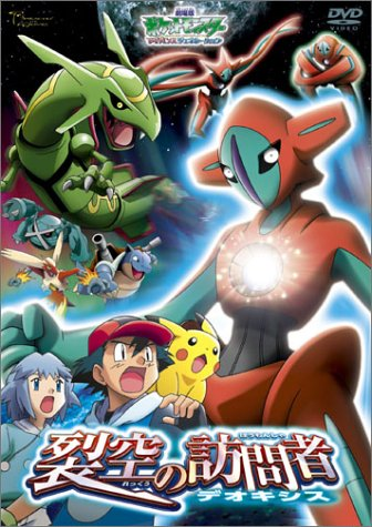 Pokemon Movie 7: Rekkuu no Houmonsha Deoxys