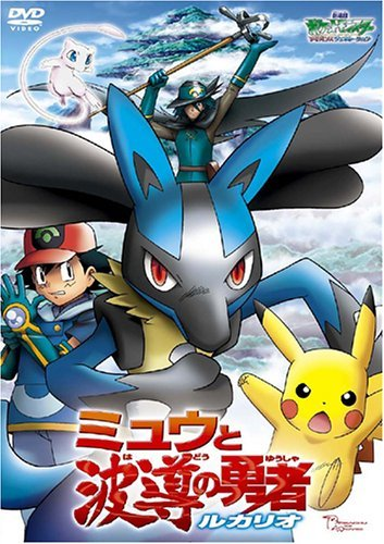 Pokemon Movie 8: Mew to Hadou no Yuusha Lucario