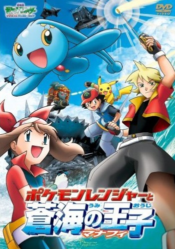 Pokemon Movie 9: Pokemon Ranger to Umi no Ouji Manaphy