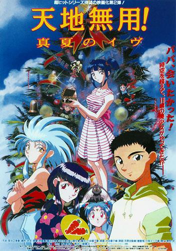 Tenchi Muyo Movie 2: Daughter of Darkness