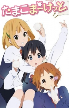 Tamako Market: Absent-Choinded