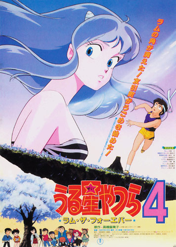 Urusei Yatsura Movie 4: Lum the Forever