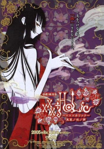 xxxHolic: The Movie - A Midsummer Night`s Dream