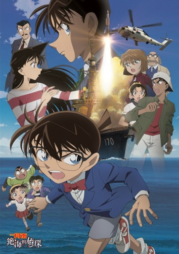 Detective Conan Movie 17: Private Eye in the Distant Sea Movie