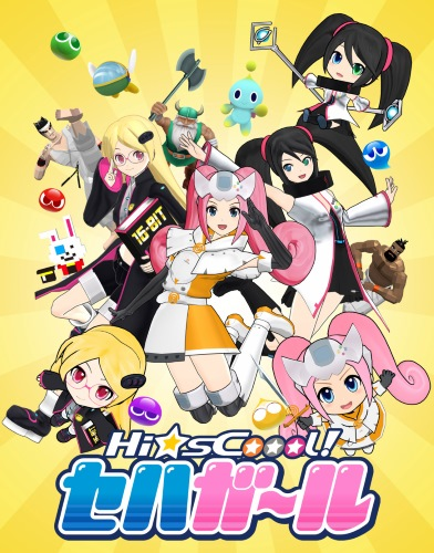 Watch HisCoool! Seha Girls full episodes online English Sub.
