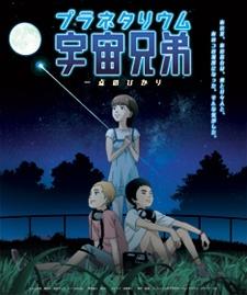 Planetarium Uchuu Kyoudai: Itten no Hikari