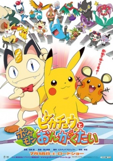 Pokemon Movie 18 Special: Pikachu to Pokemon Ongakutai