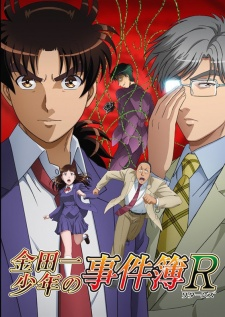 Kindaichi Case Files Returns: The File of Inspector Akechi (Special)