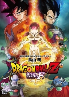 Dragon Ball Z Movie 15: Fukkatsu no F