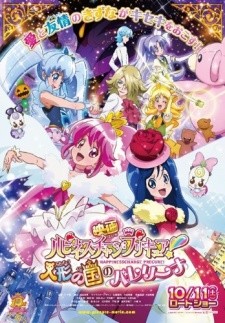Happiness Charge PreCure! Movie: Ningyou no Kuni no Ballerina