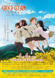 Tamayura Sotsugyou Shashin Part 1 - KizashiBT1080PBluRay
