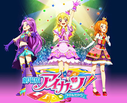 Aikatsu! Movie