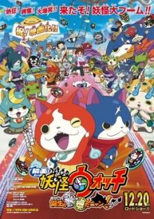 Youkai Watch Movie 1: Tanjou no Himitsu da Nyan!BT1080PBluRay