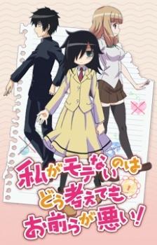 Watamote OVA